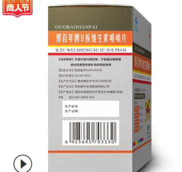 郭百年牌B族维生素咀嚼片 补充维生素b1b6 保健食品厂家OEM