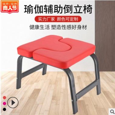 厂家直销瑜伽用品健身器材倒立凳多功能倒立椅 可折叠家用倒立器