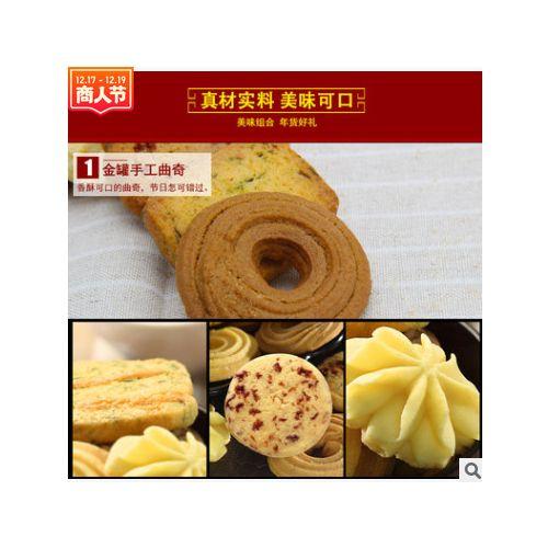 广州酒家利口福金色浓情食品尊享礼盒1080g手工曲奇腊肠年货包邮