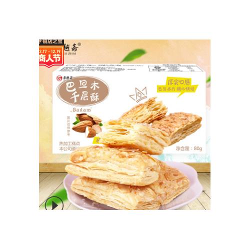 代发批发巴旦木千层酥 饼干特产 酥饼年货食品零食 oem加工厂家