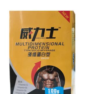 威力士 多维蛋白型固体饮料OEM代加工