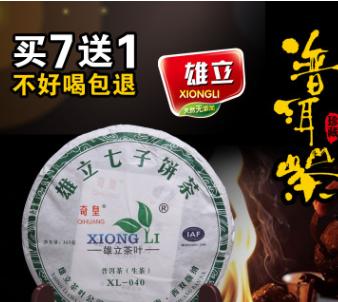 2019新品雄立茶叶 陈年七子青饼生茶 生普洱茶 357克红茶买七送一
