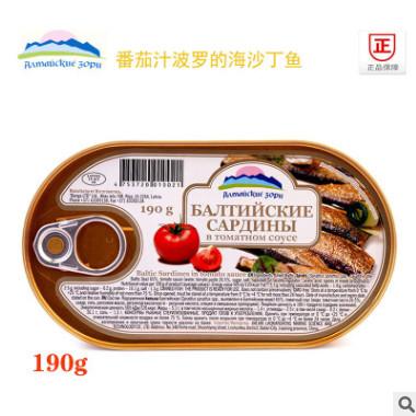 拉脱维亚进口鱼罐头阿尔辰晞牌番茄汁波罗的海沙丁鱼罐头190克