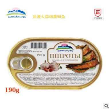 拉脱维亚进口鱼罐头即食阿尔辰晞牌油浸大蒜烟熏鲱鱼190g