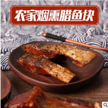 批发湖南特产腊味农家自制烟熏腊鱼块柴火草鱼干鱼块2500g腊鱼块