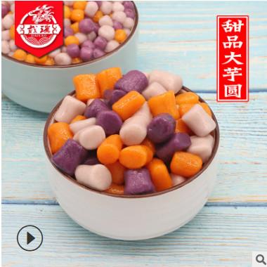 大小芋圆烧仙草套餐成品鲜芋仙甜品珍珠奶茶店专用原材料商用批发