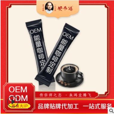 男性能量咖啡oem贴牌代加工滋补黄精牡蛎保健功能性咖啡固体饮料
