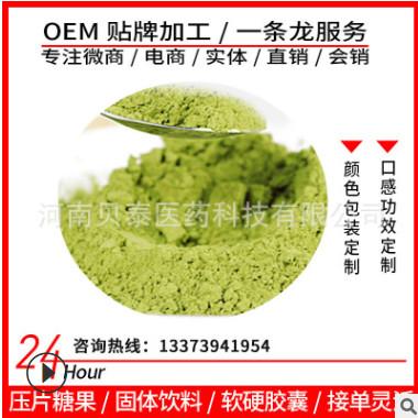 果蔬酵素粉OEM代加工 复合益生菌固体饮料 SO身固体饮料批发