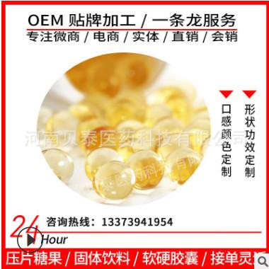 蜂胶软胶囊oem 维生素代加工 软胶囊贴牌定制 厂家现货 直发