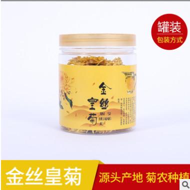 菊花茶罐装金丝皇菊黄菊一朵一杯大菊花茶罐装20g