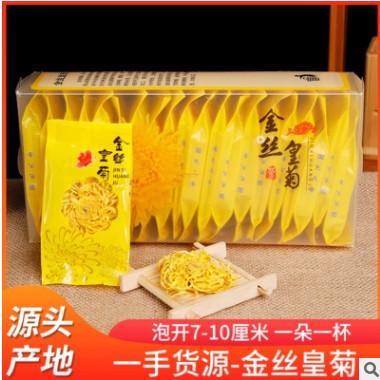 金丝皇菊盒装一朵一杯20朵 单独包装皇菊代泡茶7-10cm量大从优
