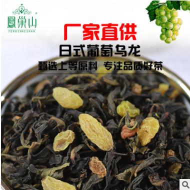 日式葡萄乌龙 包种茶蜜桃白桃乌龙 花果茶调味茶厂家直销OEM代工