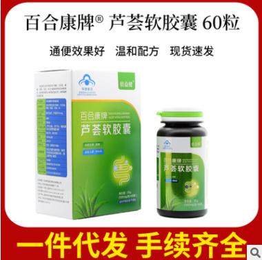 芦荟软胶囊 全叶芦荟冷冻干燥粉 30g(0.5g*60粒)