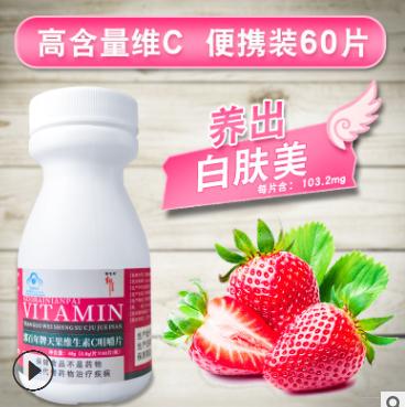 维生素C片 补充维生素C咀嚼片VC片维C含片食品级 oem批发现货代发