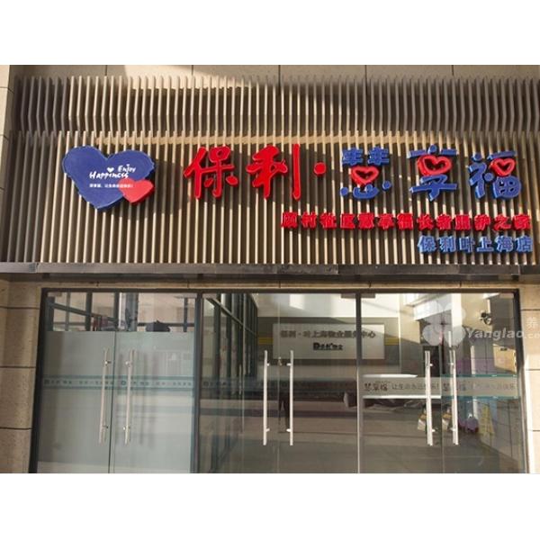 慧享福上海宝山顾村机构