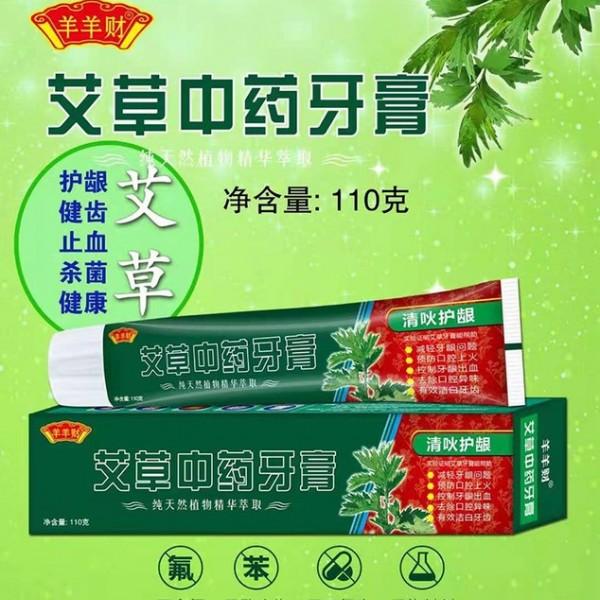 艾草中药牙膏 110克水果味 牙膏食品级安全 双重净白清新口气
