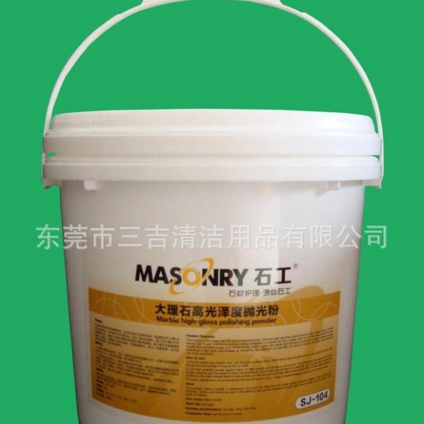 石材养护 石材护理 大理石油光型抛光粉
