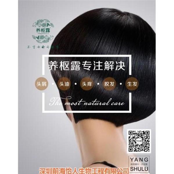 黑龙江洗发水厂家|前海怡人|头皮护理洗发水厂家