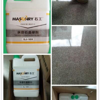 水磨石养护晶面剂厂家 水磨石护理加光加硬剂批发 水磨石晶硬剂