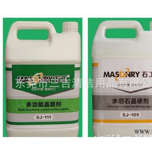 花岗岩晶面保养剂 花岗岩地面护理药剂 抛光粉 结晶粉 加光剂