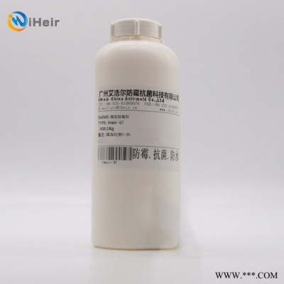 广州艾浩尔提供iHeir-QF防霉抗菌膏,清洁、护理、防霉样样精通