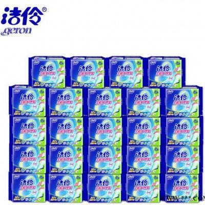 洁伶卫生巾全程护理干爽超薄超瞬吸20片24包含香薰片