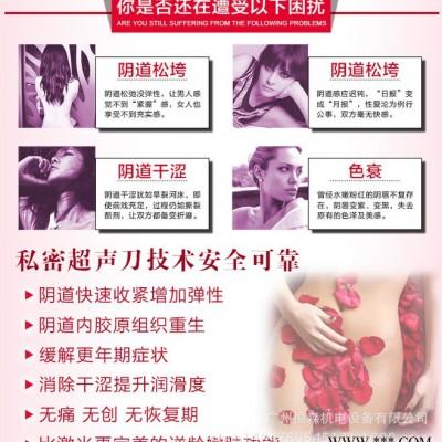 韩国进口女性私密超声刀产后私密护理美容院超生刀缩小紧致阴道仪