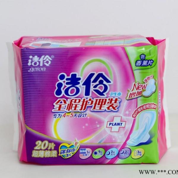 洁伶卫生巾全程护理绵柔超薄超瞬吸20片24包含香薰片