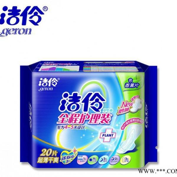 洁伶卫生巾 全程护理系列亲体式干爽网面20片装 含香薰片