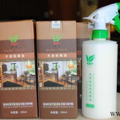 木地板精油 油精 养护 实木复合木地板护理 2瓶以上包邮