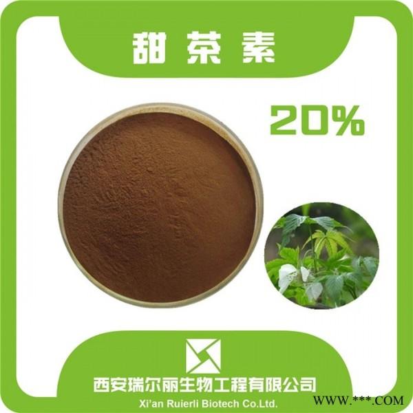 甜茶素20%  甜茶提取物 甜茶甙 甜茶苷甜味剂 甜茶提取液 甜茶浸膏