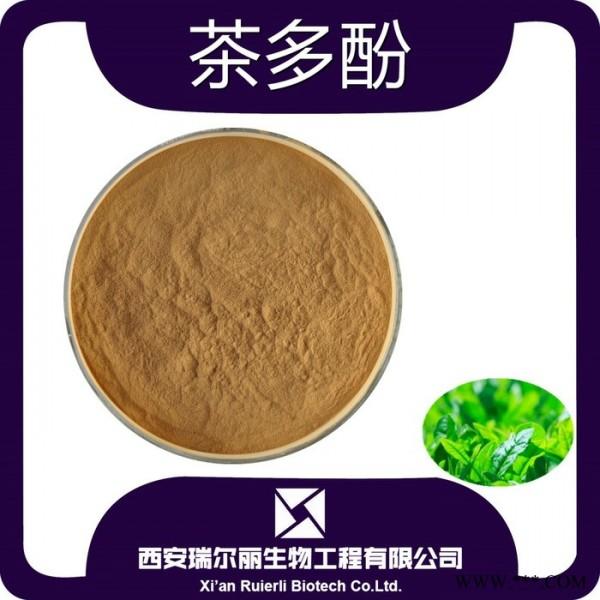 茶多酚98% 绿茶提取物 EGCG 茶多酚 绿茶粉 茶单宁 维多酚