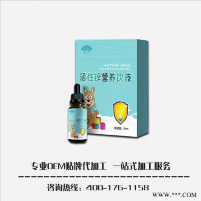 【代工/OEM】海藻钙滴剂饮液代加工 维生素D营养果蔬铁饮液品贴牌