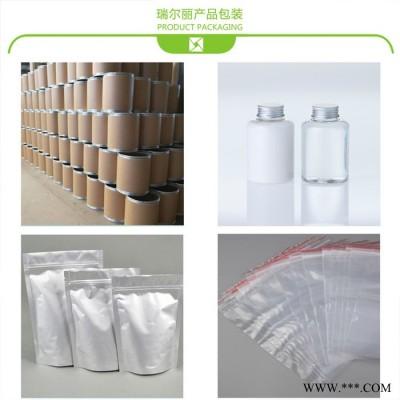 VC磷酸酯钠 维生素c磷酸脂钠 99%100g/装  磷酸酯钠  西安瑞尔丽 包邮
