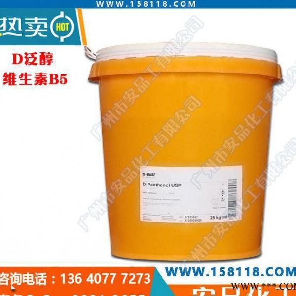 化妆品 护肤原料 D-泛醇 D泛醇 维生素B5 德国巴斯夫代