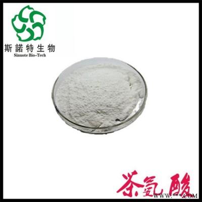 茶氨酸20%    植物萃取    按照标准加工生产