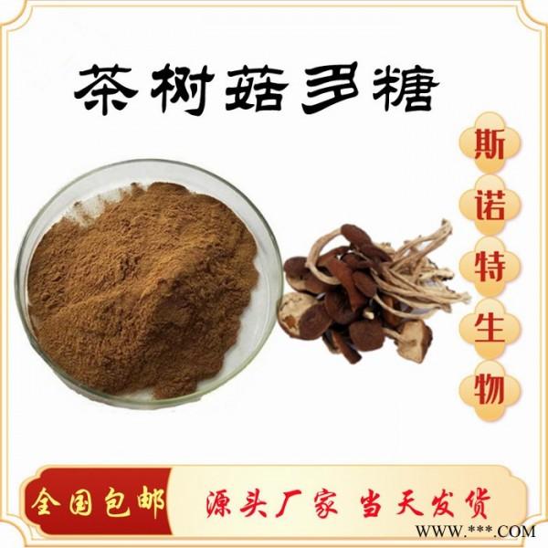 茶树菇多糖10%-50%