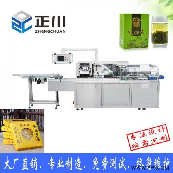 正川TYZ-130A 茶叶装盒机 食品装盒机 装盒机厂家 装盒机订购 茶叶装盒机订制
