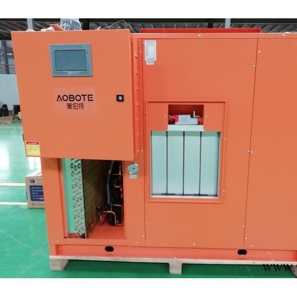 奥伯特 空气能热泵烘干机整体式后送风  茶叶烘干机  广东柑普茶烘干机