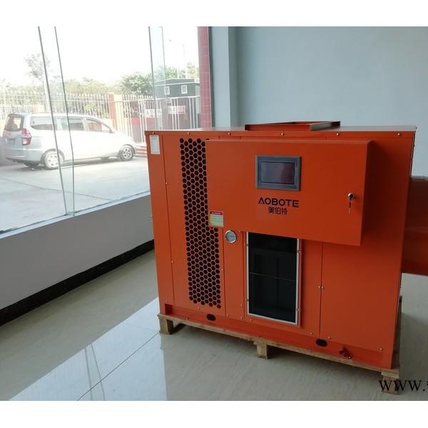奥伯特开式整体式热泵烘干机后送风  茶叶烘干机  柑普茶烘干机