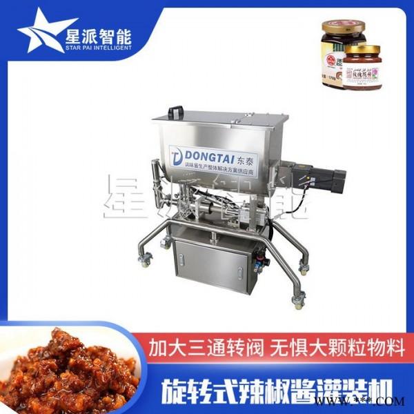 星派机械 半自动酱灌装机  水果茶酱茉莉花茶酱灌装机 速度可调