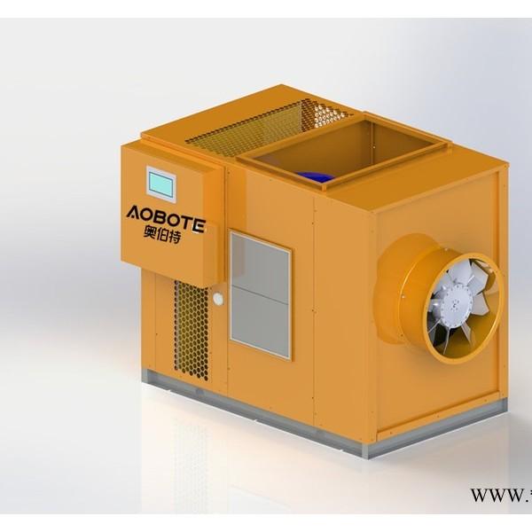 奥伯特整体式热泵烘干机后送风 福建茶叶烘干机  乌龙茶烘干机