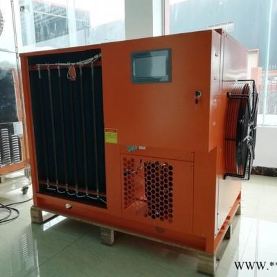 奥伯特整体式空气能热泵烘干机侧送风  陕西茶叶烘干机   毛尖茉莉花茶