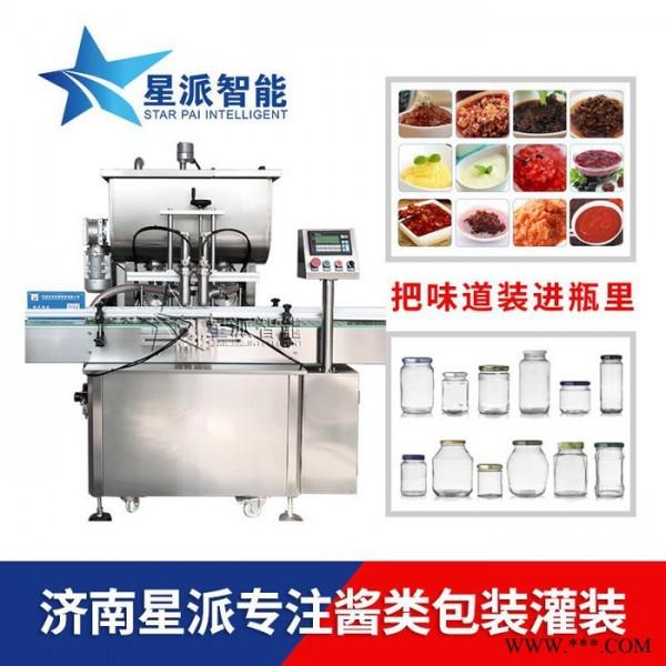 星派机械 全自动无滴漏豆瓣酱灌装机 茉莉花茶酱灌装机