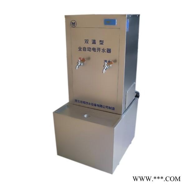 名格 茶水炉         宿舍双温自动电锅炉