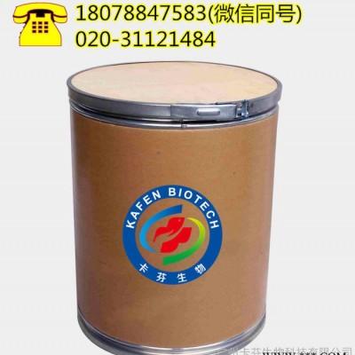 现货供应  (+)-儿茶精水合物  广东生产厂家现货供应 品质价格优势重磅出击 直面消费者