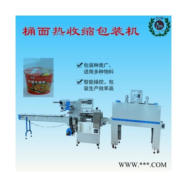 太阳 热收缩包装机厂家 定制桶面 果奶 奶茶 碗面 盒子收缩包装机