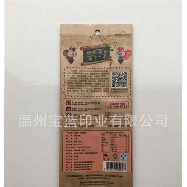 牛皮纸自立自封干果坚果包装袋 茶叶袋     真空包装袋