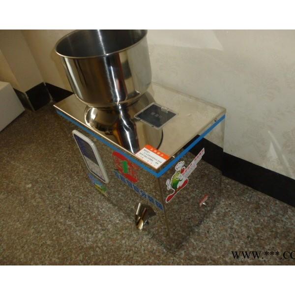 友缘茶叶分装机 电子定量机 自动分装机 瓜子五谷杂粮称重设备
