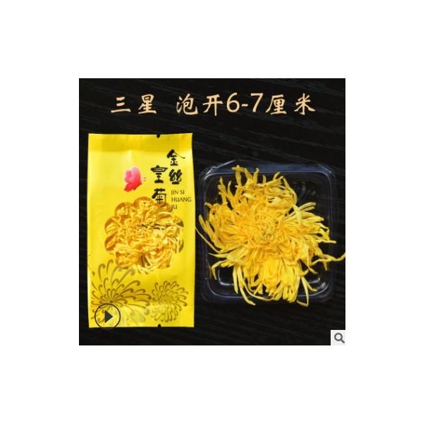 黄山厂家直销 批发 大朵花草茶 独立包装 一朵一杯 金丝皇菊单朵